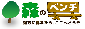 森のベンチ